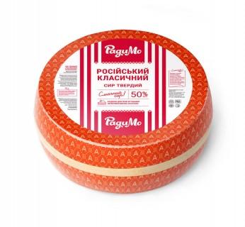 Сир твердий Російський Класичний